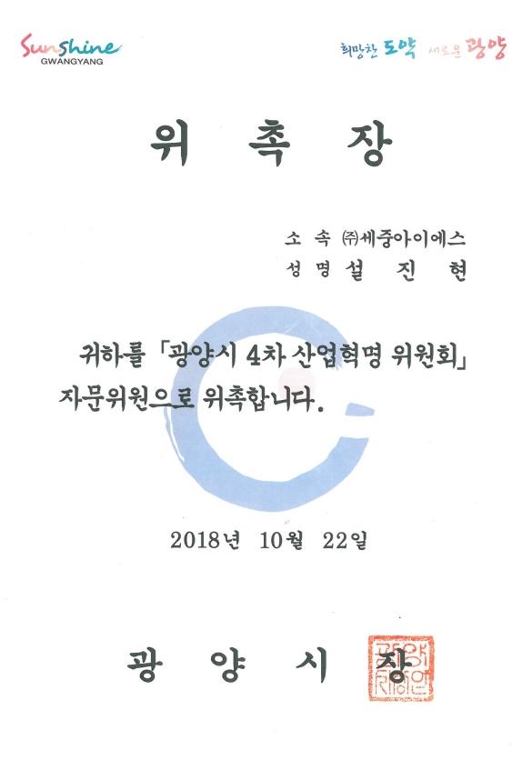 광양시 4차산업혁명위원회 자문위원 위촉장