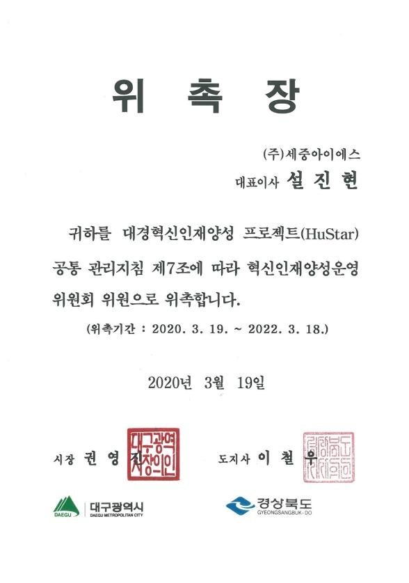 대경혁신인재양성 프로젝트 혁신인재양성운영 위원회 위원 위촉장