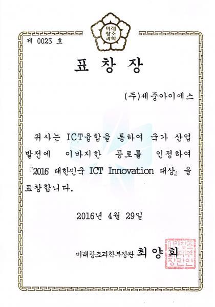 ICT Innovation 대상(미래창조과학부장관)