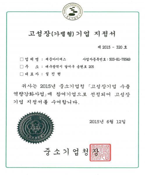 고성장기업 지정서((주)세중아이에스)