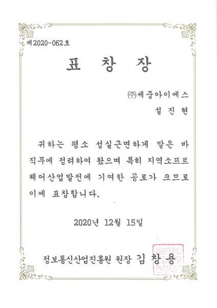 정보통신산업진흥원 표창장