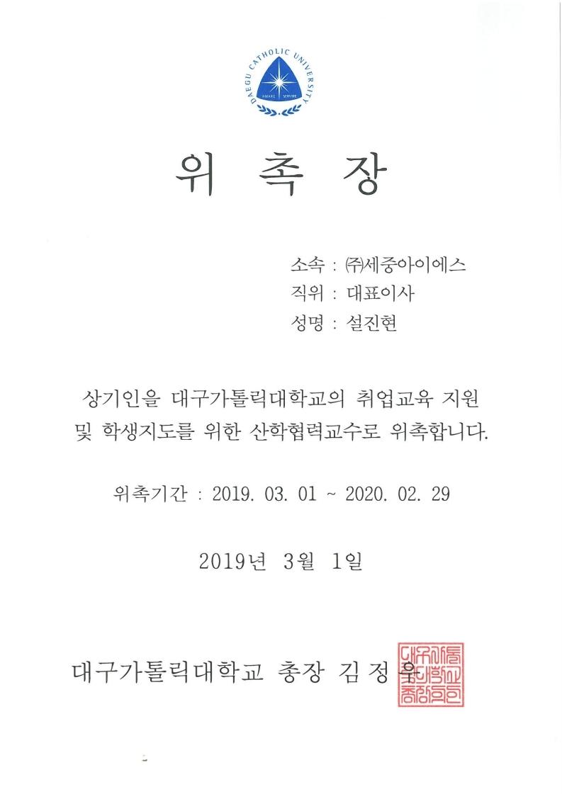 대구가톨릭대학교 산학협력교수 위촉장