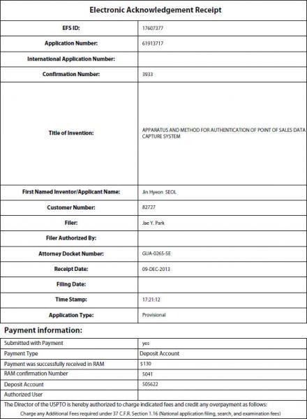 판매점 데이터 포인트 시스템의 인증을 위한 장치 및 방법