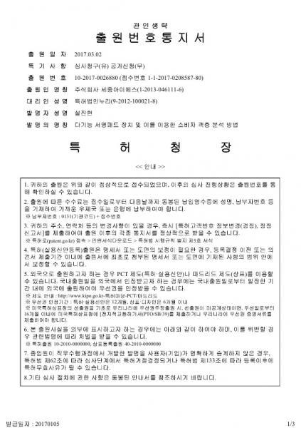 다기능 서명패드 장치