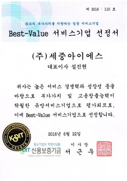 best-value 서비스 기업선정서