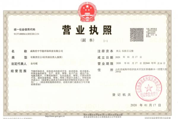 중국법인 사업자등록증